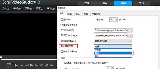 会声会影x10启动后默认界面设置