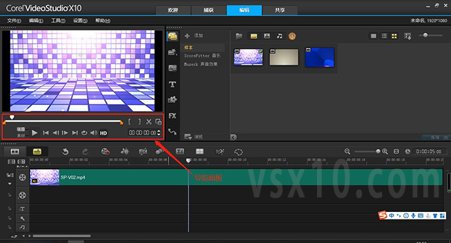 会声会影x10工作界面之导览面板