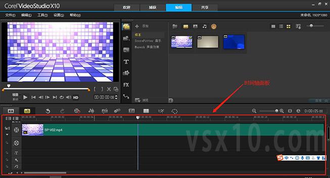 会声会影x10工作界面之时间轴面板