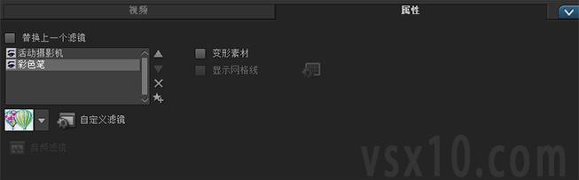会声会影x10视频滤镜选项面板