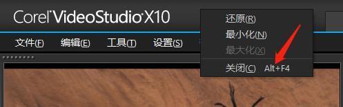 退出会声会影x10