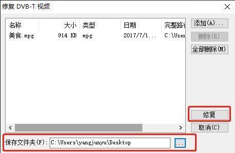 修复DVB-T视频对话框