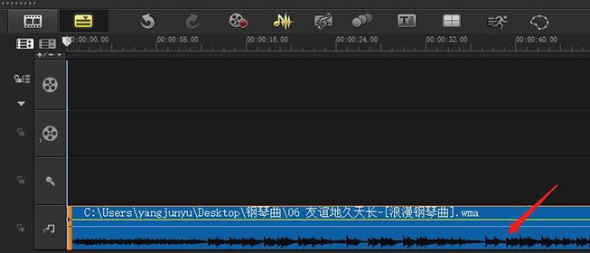 会声会影x10混音器音频波形