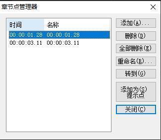 章节点管理器对话框