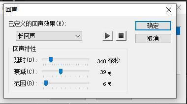 会声会影x10回声音效属性设置