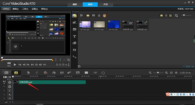会声会影x10替换视频素材完成