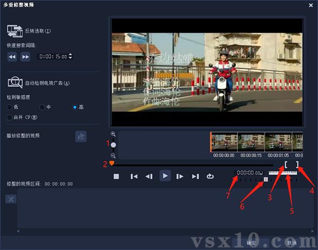 多重修整视频对话框