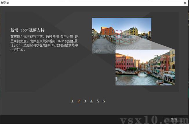 会声会影x10新功能360度视频支持