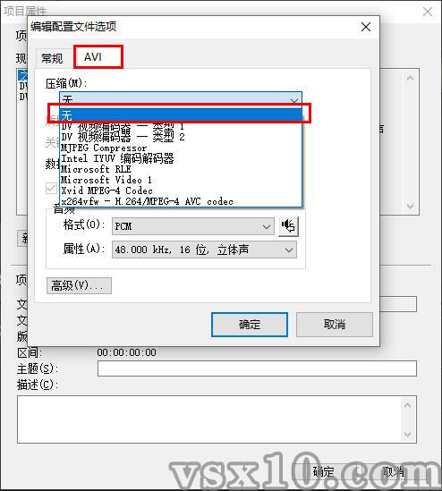 编辑配置文件选项AVI压缩