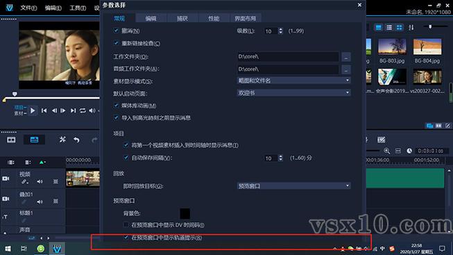参数选择对话框超出视频显示范围