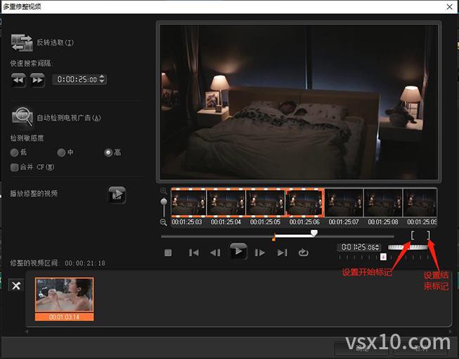 会声会影x10多重修整视频设置开始和结束标记