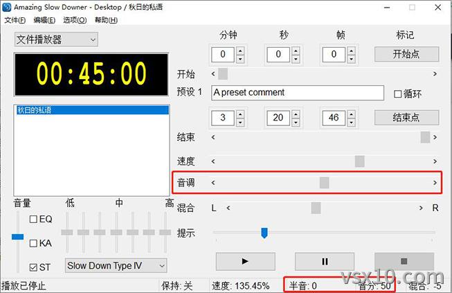 amazing slow downer音调
