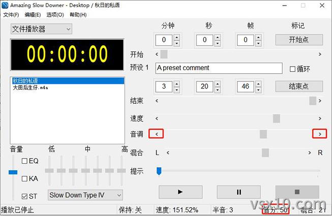 amazing slow downer音分