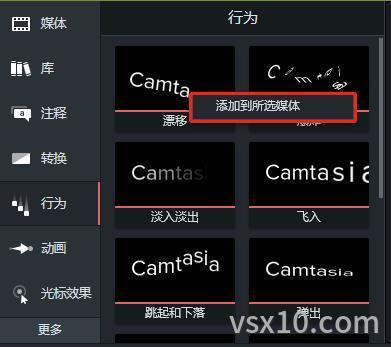 camtasia行为添加到所选媒体