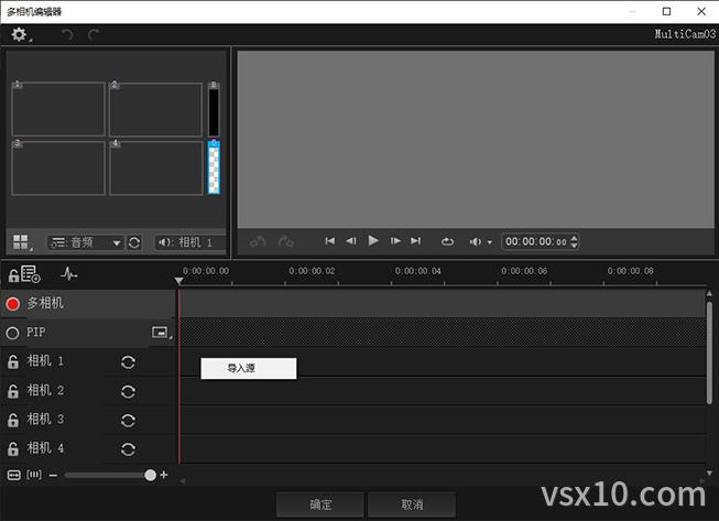 会声会影x10多相机编辑器