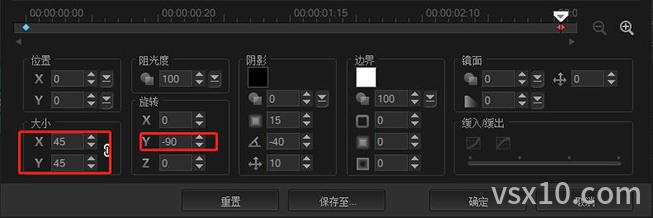 会声会影自定义动作关键帧属性设置2