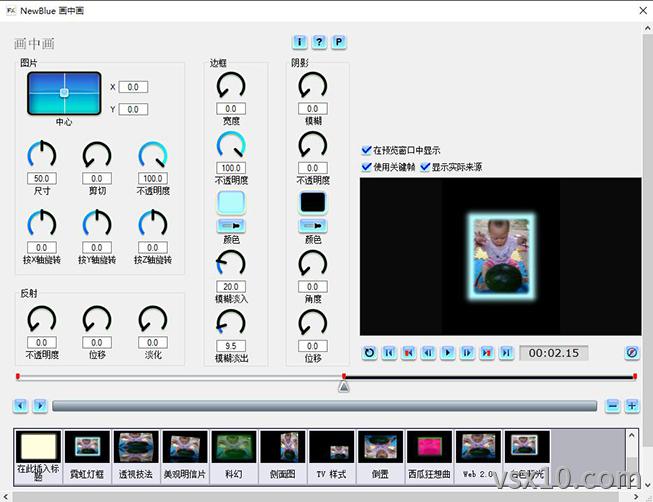 会声会影自定义画中画滤镜属性设置