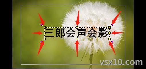 会声会影x10拖拽黄块调整标题字体大小