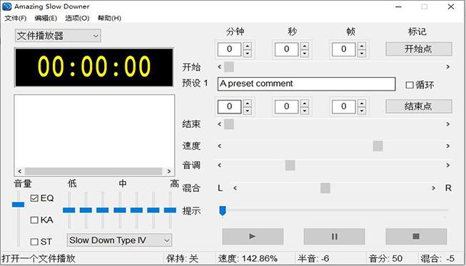 Amazing slow downer存储预设、导入预设、导出预设