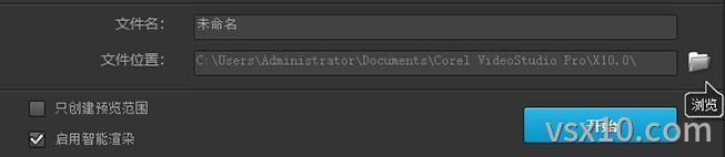 会声会影x10视频文件存储位置