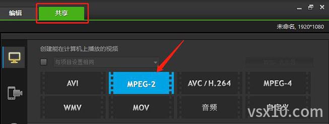 会声会影x10共享输出MPEG格式视频