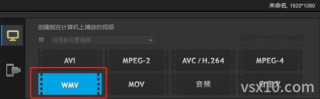 会声会影x10渲染输出WMV格式