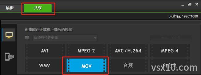 会声会影x10渲染输出MOV格式视频
