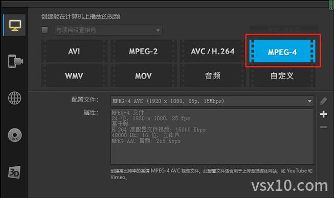 会声会影x10输出MP4格式视频