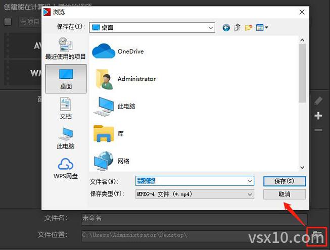 会声会影x10输出视频名称及输出位置