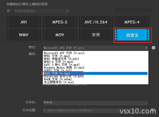 会声会影x10输出3GP格式视频