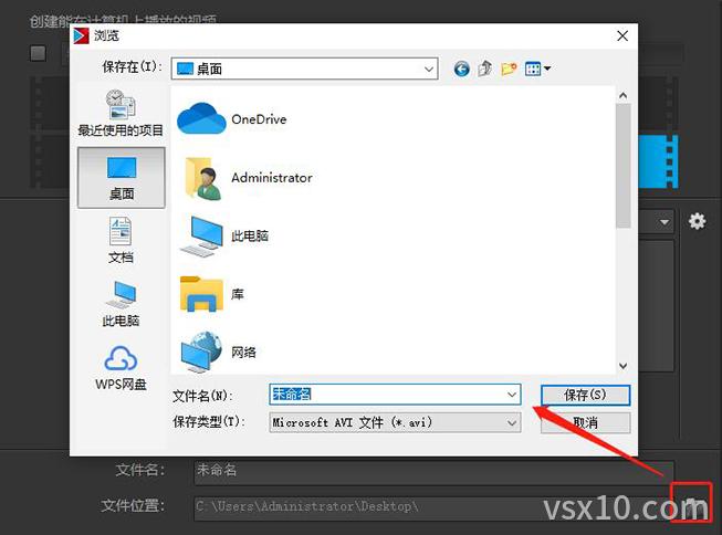 会声会影x10输出视频保存名称及输出位置