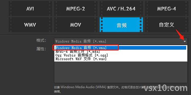 会声会影x10共享输出WMA音频文件