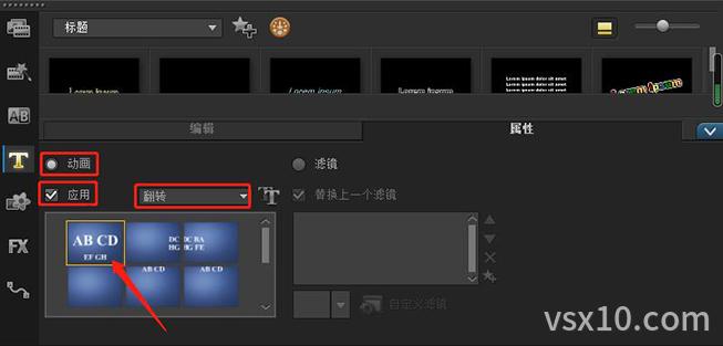 会声会影x10标题字幕翻转动画