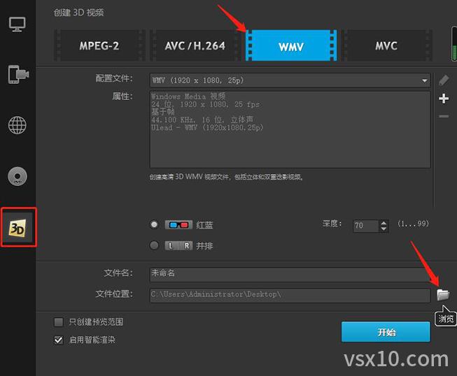 会声会影x10输出3D视频