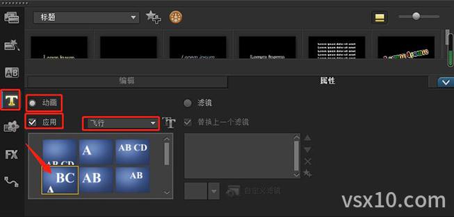 会声会影x10标题字幕飞行动画