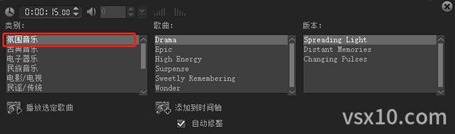 会声会影x10自动音乐选择类别选项