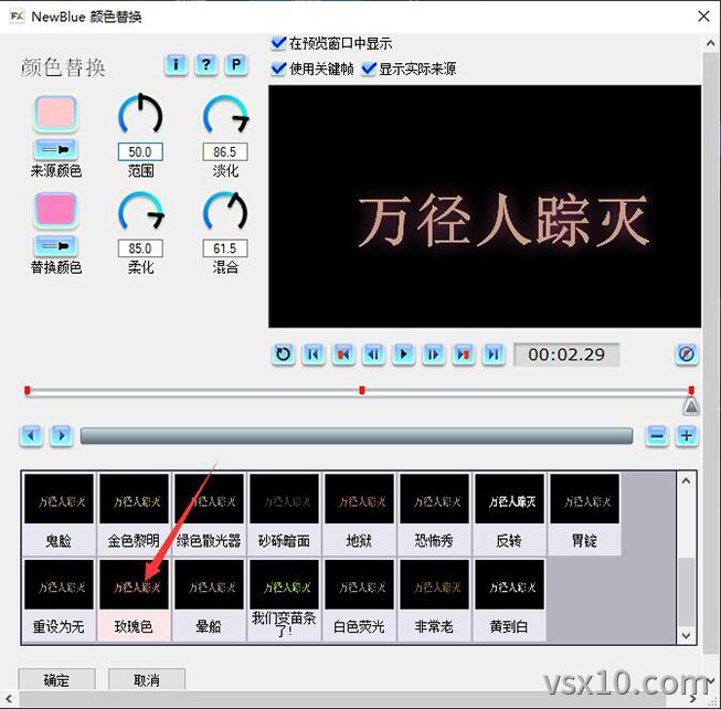 会声会影x10自定义色彩替换滤镜对话框