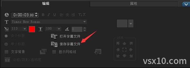 会声会影x10保存字幕文件