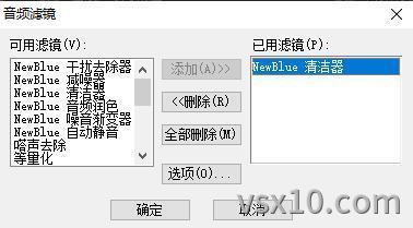 会声会影x10NewBlue清洁器音频滤镜