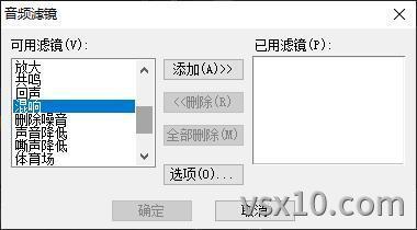 会声会影x10音频滤镜对话框