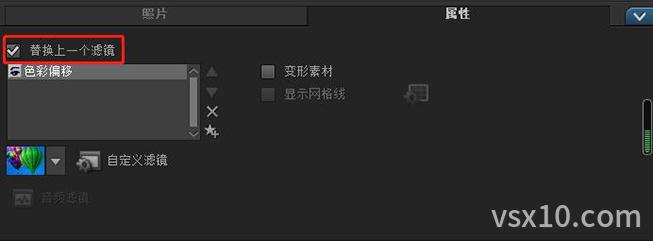 会声会影x10替换上一个滤镜复选框