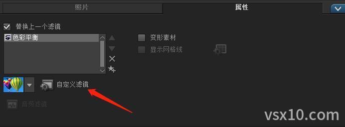 会声会影x9自定义色彩平衡滤镜