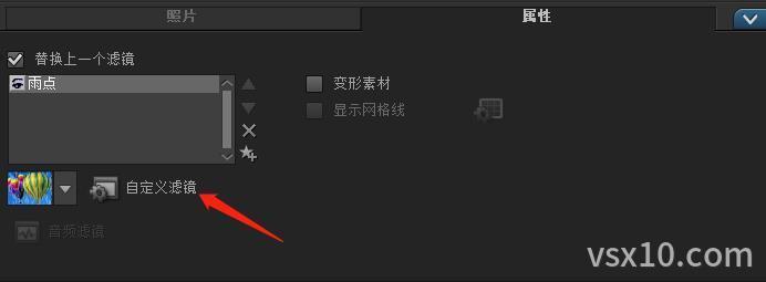 会声会影x10自定义雨点滤镜