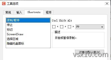 卡塔莎屏幕录制工具选项快捷键选项卡