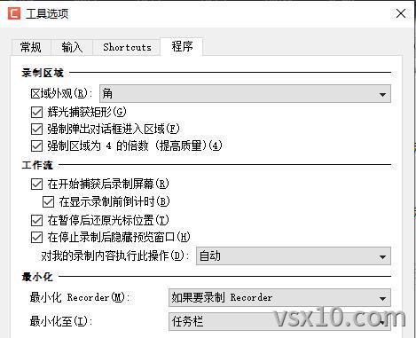卡塔莎屏幕录制工具选项程序选项卡