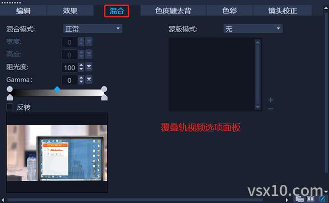 会声会影2020覆叠轨视频选项面板之混合卡