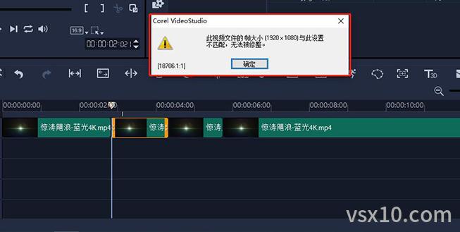 会声会影此视频的帧大小与此设置不匹配,无法被修整18706:1:1