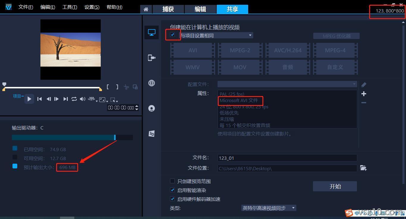 会声会影插件x264vfw压缩AVI格式的视频大小