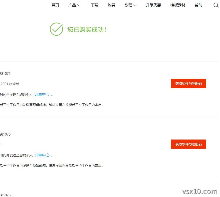 获取软件与注册码