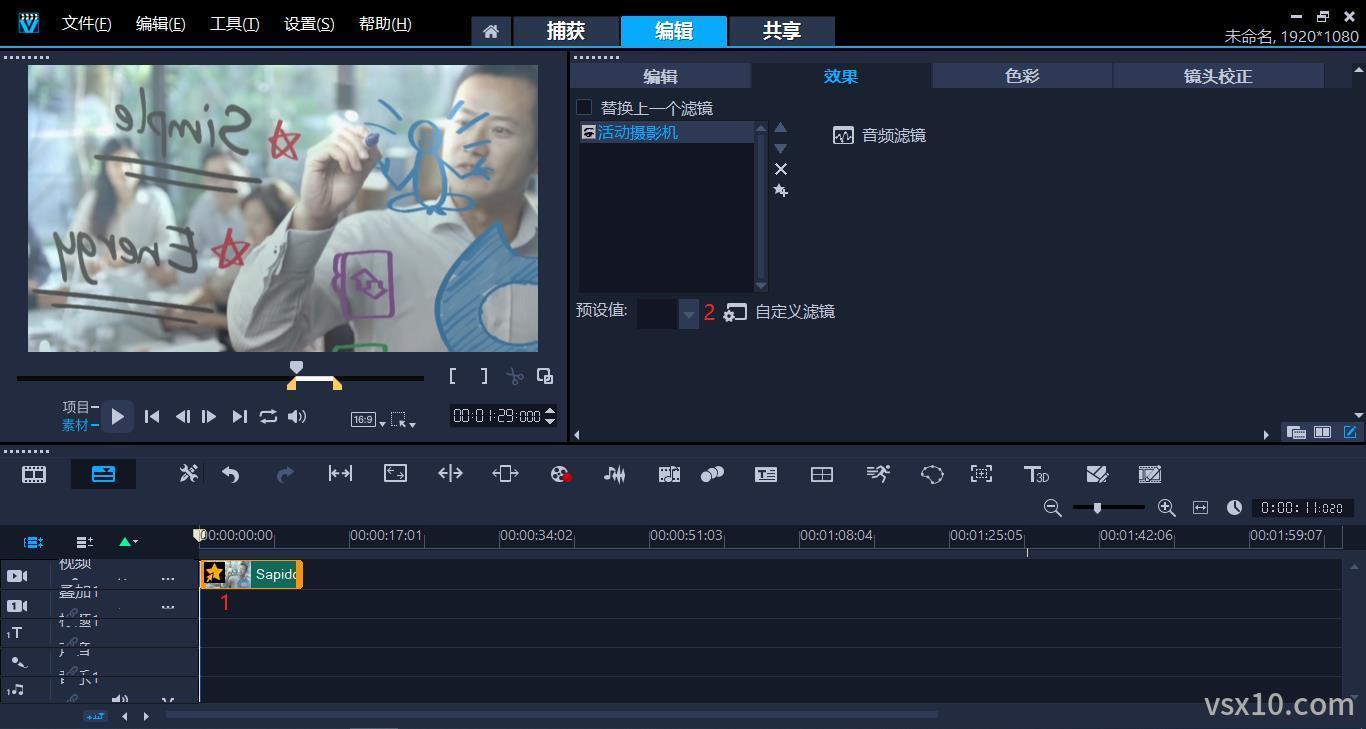 自定义活动摄影机滤镜